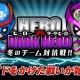 カヤック、『ぼくらの甲子園!ポケット』で新イベント「冬のチーム対抗戦!! ヒーローVSダークヒーロー」を開催