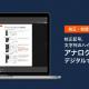 レビューツール「Brushup」、出版・印刷業界のDXに向けてオンライン上での校正・校閲の支援機能をリリース