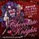 ゲームオン、『フィンガーナイツクロス』で「フレイヤ」のバレンタインverが手に入るバレンタインイベント「チョコレートナイツ」を開催