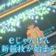 スクエニ、新作RPG『エンゲージソウルズ』のバトルシステム「eじゃんけん」紹介動画を公開!「ワイヤレスイヤホン」がもらえる年末年始プレゼントCPも