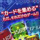 RucKyGAME、『超収集!! カードコレクト』を配信開始 レアカードを引いた時の嬉しさを追求するシンプルなゲーム