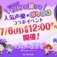 ココネ、『ポケコロ』にて声優の梶裕貴&小野賢章とのコラボイベントを開催! 2人が演じるキャラクターが登場