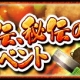 カプコン、『モンスターハンター エクスプロア』で鍋イベント「一子相伝、秘伝の鍋」を11月20日12時より開催