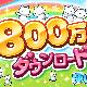 コロプラ、『ほしの島のにゃんこ』800万ダウンロードを突破 800万ダウンロード記念スタートダッシュ&まいにちプレゼント!」キャンペーンを開催