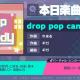 セガとColorful Palette、『プロジェクトセカイ』で「drop pop candy」をリズムゲーム楽曲として追加