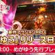 アソビモ、新作『めがゆう』のリリース日を8月3日放送の「ビモチャン」にて発表
