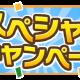 ゲームオン、『クックと魔法のレシピ』が70万DL突破。5つのスペシャルキャンペーンを開催