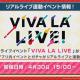 ブシロードとCraft Egg、『ガルパ』で開催予定だった「GBP2020」と連動したイベント「VIVA LA LIVE!」を4月30日15時より開催