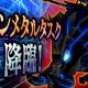 サクセス、『メタルサーガ ~荒野の方舟~』にて期間限定イベント「ガンメタルタスク降臨!!」を開催 ドロップ素材から強力な武器を作ろう