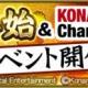 KONAMI、『麻雀格闘倶楽部Sp』で年末年始&KACイベントを開催