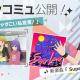 バンナム、『ミリシタ』でメインコミュ第76話「メッチャすごい私宣言!」を公開 横山奈緒が歌唱する楽曲「Super Lover」がライブで選択可能に