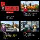 Gモード、Switch『探偵・癸生川凌介事件譚 Vol.3「死者の楽園」』を配信開始…7月4日まで10%OFFの450円で購入可能
