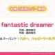 【速報】ブシロードとCraft Egg、『バンドリ! ガールズバンドパーティ!』で新規カバー曲「fantastic dreamer」を追加決定!
