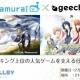 ギークス、技術イベント「TECH VALLEY」の第7弾を2月17日に開催 「ランキング上位の人気ゲームを支える仕組み」をテーマに同社とf4samuraiが登壇