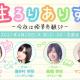 ポケラボとスクエニ、『シノアリス』が公式生放送「生ろりありす~今夜は授業参観SP~」を4月29日21時より配信決定!