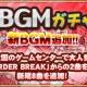 セガ、『セガNET 麻雀 MJ』に『BORDER BREAK』からの2曲を含む新規8曲を「BGMガチャ」に追加