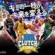 マーベラス、バスケットボールマネージメントゲーム『NBA CLUTCH TIME』をリリース 500名以上の実名選手たちが3Dモデルとなって登場!