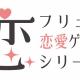 """【AGF2018】フリュー、「フリュー恋愛ゲームシリーズ」ブースを出展 """"照れ顔""""が楽しめるAGF限定「フリュ恋」缶バッジを販売!"""
