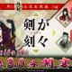 XiimoonとRejet、『剣が刻』にて初の公式生放送「剣が刻々(けんがドキドキ)」を8月16日に放送!