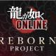 セガゲームス、『龍が如く ONLINE』のリボーンプロジェクト立ち上げ!! 新主人公による第二部始動、CPで「REBORNセレクトガチャ」を実施!!