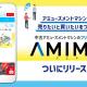 マインズ、中古アミューズメントマシンのフリマサイト「AMIMA」をリリース!