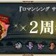 スクエニ、『ロマサガRS』でイベント2周年祭の生放送を28日に配信! ゲーム内の新情報公開やスペシャルミニライブを実施
