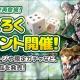 Netmarble Games、『リネージュ2 レボリューション』でイベント「すごろくイベント」を11月11日より開催 新パッケージや限定ガチャも登場