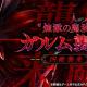 """フォワードワークス、『アークザラッド R』で新クエスト凶敵襲来「""""煉獄の魔狼""""ガルム」を実施"""