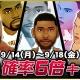 マーベラス、『NBA CLUTCH TIME』で期間限定「★8選手確率6倍キャンペーン」を開催 第11回プレアタックイベントも開催