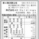 AK Holdings、20年3月期の最終利益は16%減の4億6300万円…SPEJと三井物産のアニメ事業協同運営会社、アニマックスとキッズステーションが傘下