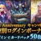 Cygames、『Shadowverse』でカードパック50枚がもらえる「2nd Anniversaryキャンペーン特別ログインボーナス」を6月11日より開催!