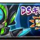 レベルファイブ、『妖怪三国志 国盗りウォーズ』で共闘イベント「DSギャラクシーを撃破せよ!」を開催!