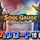 GameBank、『SOUL GAUGE–紅き牙と蒼天の翼–』の「アリーナ」、「ペット」、「アジト」、「クラフター」情報を公開
