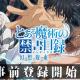 スクエニ、『とある魔術の禁書目録 幻想収束』の公式サイトで「AnimeJapan」に展示した「キャラクターとのふれあい」機能の先行体験版を公開!