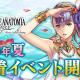 スクエニ、『ヴァルキリーアナトミア -ジ・オリジン-』で新キャラクター「爽夏の白麗」がフルボイスで登場!