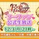 ファンドールグローバル、『フードファンタジー』の第1回公式生放送を12月3日21時より放送 沢城千春さん、水沢柚乃さんの出演が決定!