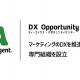サイバーエージェント、広告活動に限定しない、マーケティングのDXを推進する専門組織を設立