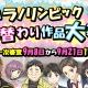 KADOKAWA、ライトノベルゲーム作成アプリ『ラノゲツクール』で第2回「ラノリンピック」を開催!ボイス素材の配信もスタート