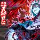 ファンプレックス、『NARUTO -ナルト- 忍コレクション 疾風乱舞』で「うちはマダラ」の誕生日に向けた各種企画を開催中! 24日に何かが起こる!?