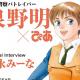 ぴあ、『機動警察パトレイバー』の「泉野明」をフィーチャーしたムックを3月31日より発売!