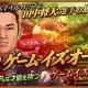 ドリコム、『ダービースタリオン マスターズ』で田中将大選手が育成した「ゲームイズオーバー」が登場 「決戦!ゲームイズオーバー」を開催中
