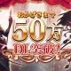 MorningTec Japan、『神無月』が50万DLを突破 記念として期間限定で新規SSRキャラクター「へレス(CV:杉田智和)」が登場!