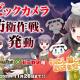 ウインライト、『エレメンタルナイツオンラインR』でコラボイベント「ビッカメ娘エレナイ防衛作戦」を開始!