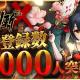 中国Junhai Games、決闘RPG『浪人百剣-斬-~最終の章~』の事前登録者が1万人を突破! 1万人登録記念のTwitterキャンペーンを開催