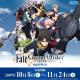 セガ エンタテインメント、『Fate/Grand Order -絶対魔獣戦線バビロニア-』コラボキャンペーンを開催! UFOキャッチャーに限定プライズが登場