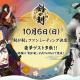 XiimoonとRejet、『剣が刻』初の公式ファンミ―ティング『絢爛豪華 奇譚の宴』の応募受付を開始!