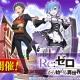 モブキャスト、『【18】キミト ツナガル パズル』でアニメ『Re:ゼロから始める 異世界生活』とのコラボを開催
