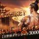 37games、全世界3000万DL突破のMMORPG『乱世三国:六龍の闘い』の事前登録を開始!