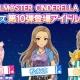 バンナム、THE IDOLM@STER CINDERELLA MASTERシリーズ第10弾アイドルを発表…依田芳乃と松永涼、乙倉悠貴の3名