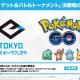 Nianticとポケモン、『ポケモンGO』で1月11日17時より「ポケモン GO ゲット&バトルトーナメント」の決勝戦を生放送!